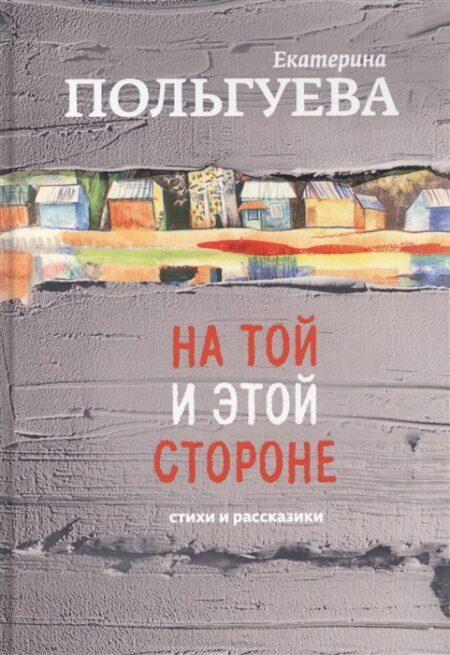 Книга Екатерины Польгуевой